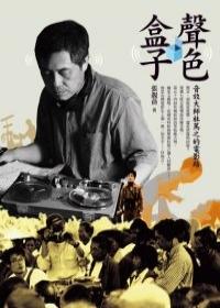 台湾获书 - 黄小邪 - 黄小邪:芝加哥,城南影事