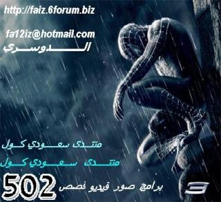منتدى سعودي كول 502