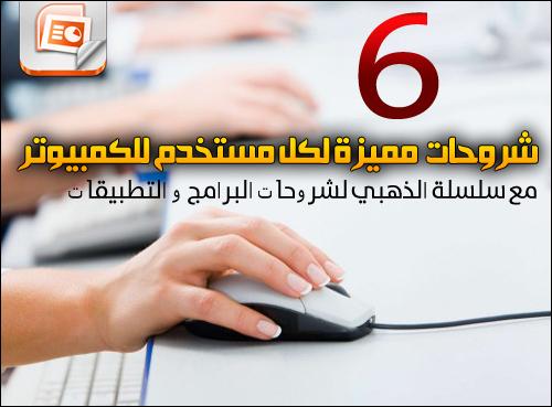 :: 6 شروحات مميزة و مهمة لكل مستخدم للكمبيوتر   :: untitl10.jpg