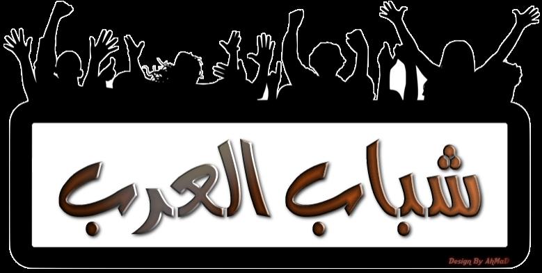 منتديات شباب العرب
