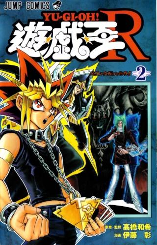 Yu-Gi-Oh! R (Manga)