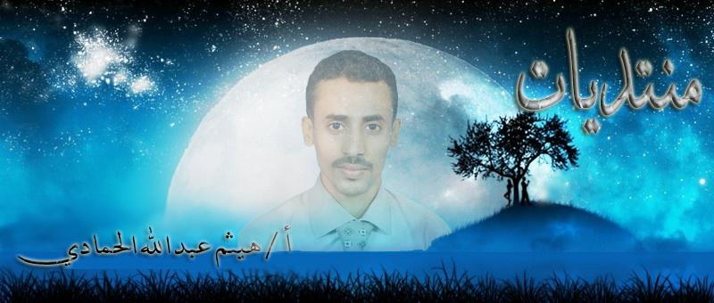 أ / هيثم عبدالله الحمادي