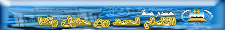 مدرسة الامام احمد بن حنبل الابتدائية