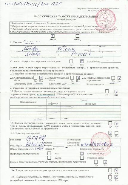 скачать бланк на временный ввоз авто в россию - фото 10