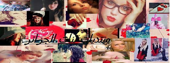 منتديات بنات الجزائر