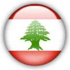 منتدى لبنان