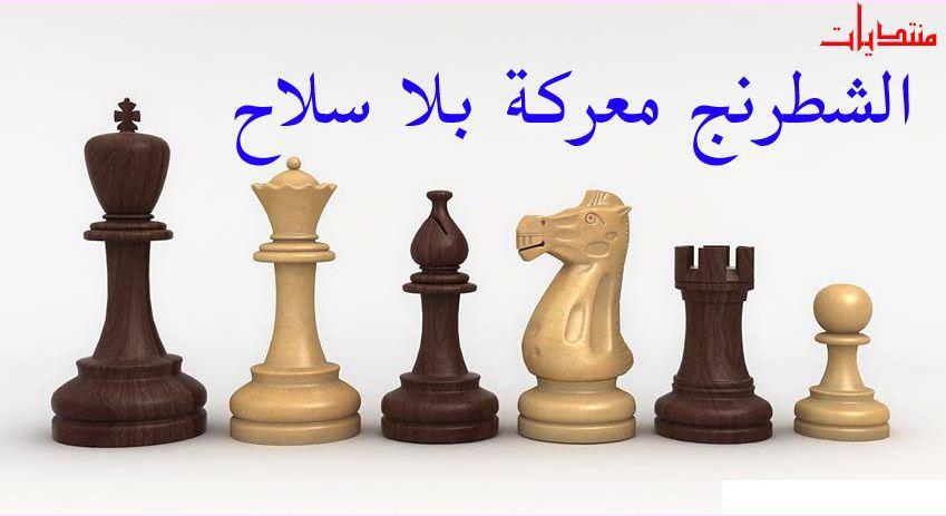 الشطرنج معركة بلا سلاح