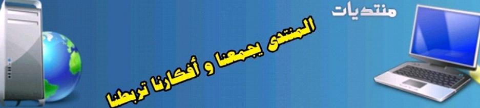 منتدى المجتمع العربي