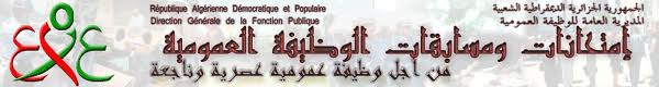مسابقات الوظيف العمومي الجزائر2015-2016.....توظيف وعمل2015