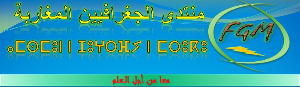 منتدى الجـــــــــــــــــــغرافيين المغاربة
